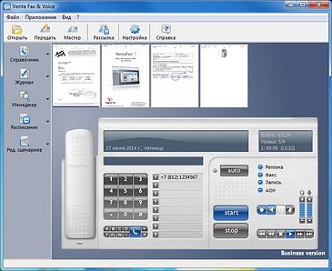 прием факса на компьютер - фото 11